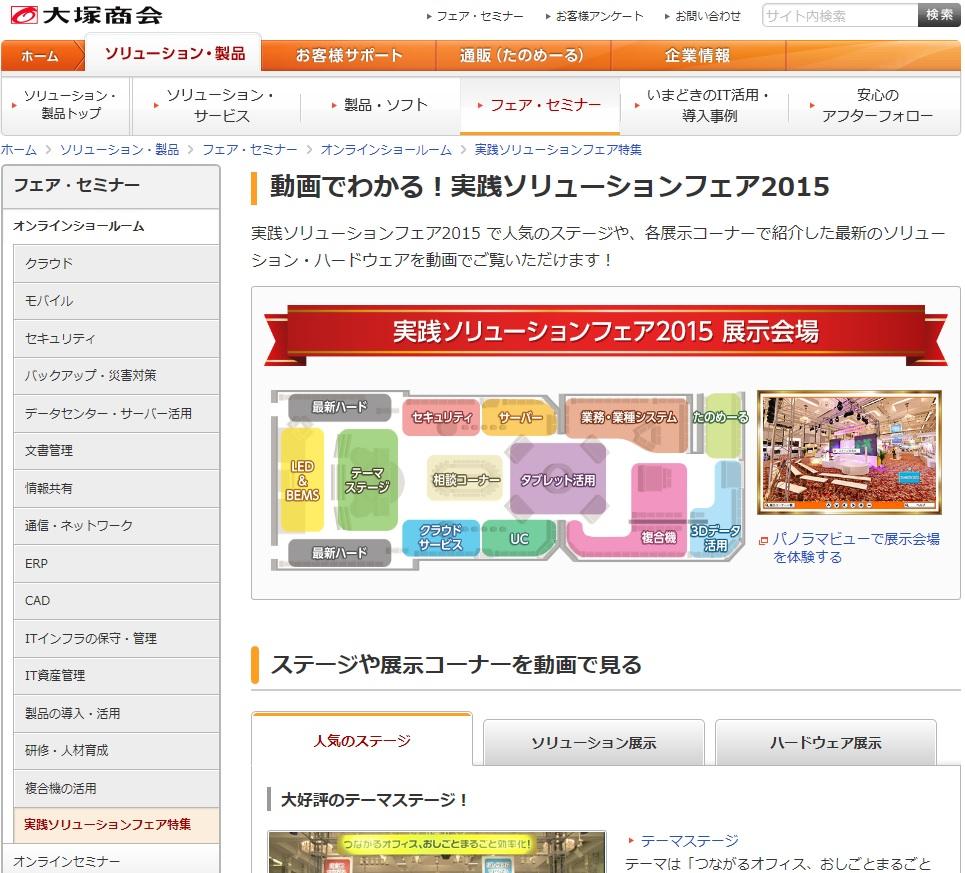 大塚商会さま 実践ソリューションフェア2015
